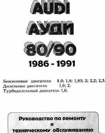 Руководство по ремонту AUDI 80/90/B4