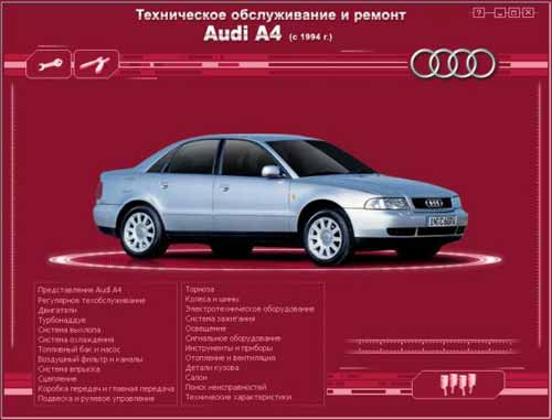 Ремонт и эксплуатация автомобиля AUDI A4. Мультимедийное руководство по ремонту и эксплуатации автомобиля AUDI A4 (c 1994 г. выпуска).