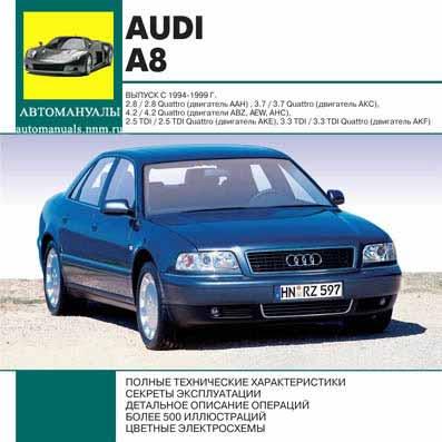 Ремонт и эксплуатация Audi A8. Мультимедийное руководство по ремонту и обслуживанию автомобиля Audi A8 (1994 - 1999 г. выпуска).