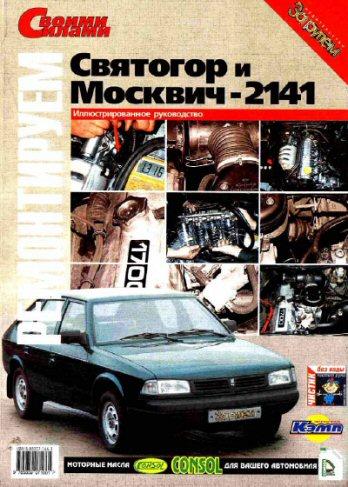 Moskvich2141-svyatogo