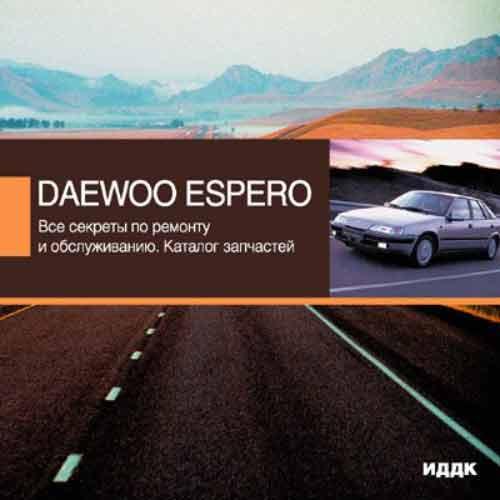 Daewoo Espero. Все секреты по ремонту и обслуживанию. Каталог запчастей.