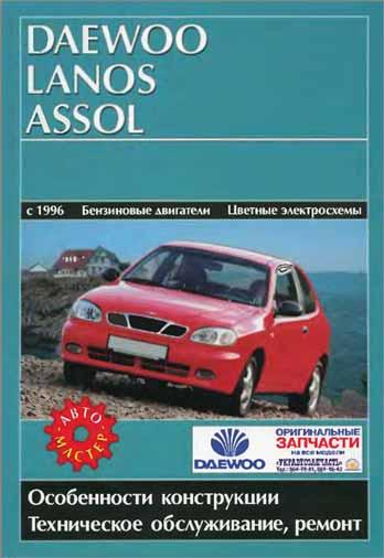 Руководство по ремонту, эксплуатации и техническому обслуживанию автомобилей zaz daewoo sens