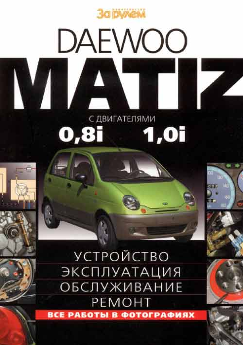 Книга по ремонту Daewoo Matiz. Устройство, эксплуатация, обслуживание и ремонт. Двигатели 0,8i и 1.0i