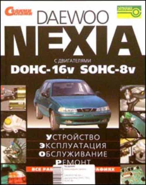 Daewoo Nexia с двигателями DOHC-16v, SOHC-8v. Устройство, эксплуатация, обслуживание, ремонт
