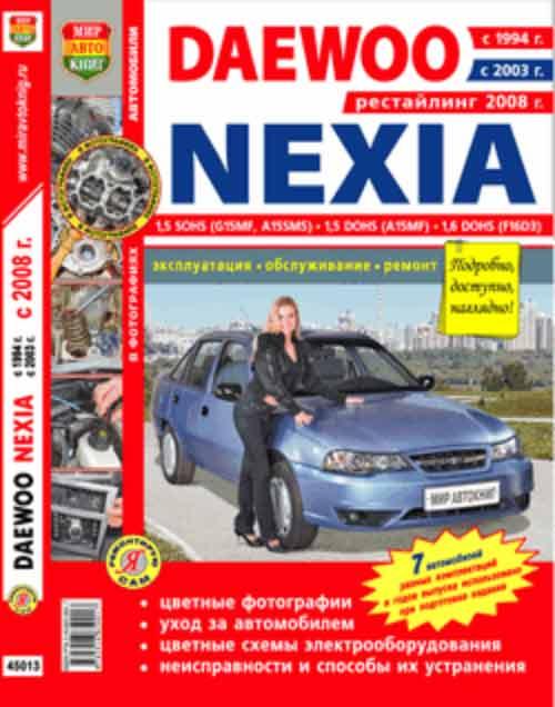 Книга по ремонту Daewoo Nexia с 1994, 2003 и рестайлинговые модели с 2008 г. выпуска. Эксплуатация, обслуживание, ремонт. Цветные электросхемы.