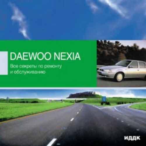 Daewoo Nexia с двигателями G15MF (SOHC) и A15MF (DOHC) до 2008 г. выпуска. Все секреты по ремонту и обслуживанию