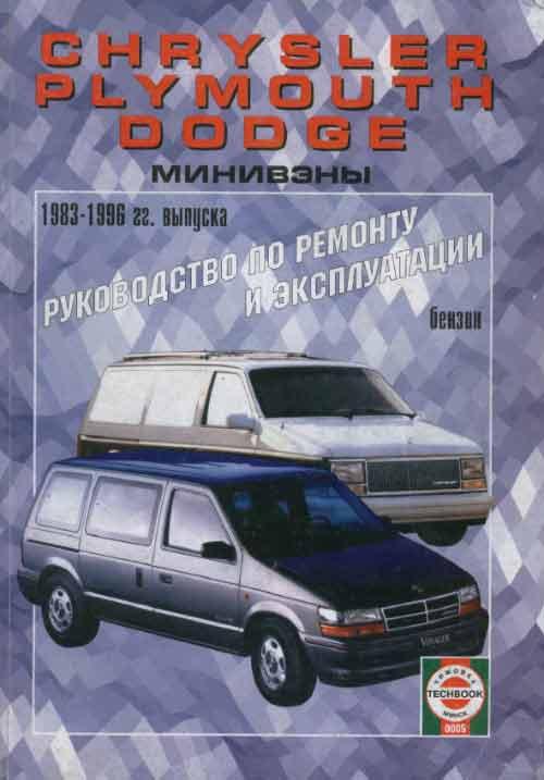 Руководство по эксплуатации, ремонту и техническому обслуживанию минивэнов Chrysler Town, Chrysler Country, Chrysler Voyager (европейская версия), Chrysler Grand Voyager (европейская версия), Dodge Caravan, Dodge Grand Caravan, Plymouth Voyager, Plymouth Grand Voyager (T-115) 1983 - 1996 года выпуска с бензиновыми двигателями объемом 2,2 л., 2,5 л., 2,6 л., 3,0 л., 3,3 л. и 3,8 литра.