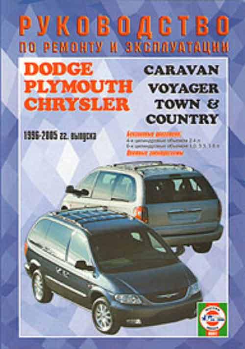 Скачать руководство по ремонту и обслуживанию Dodge Caravan 1996 - 2005 годов выпуска