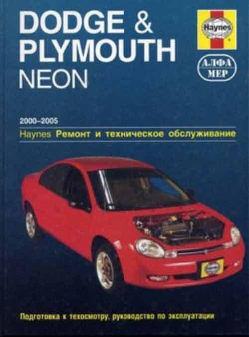 Dodge & Plymouth Neon 2000-2005. Устройство, техническое обслуживание и ремонт