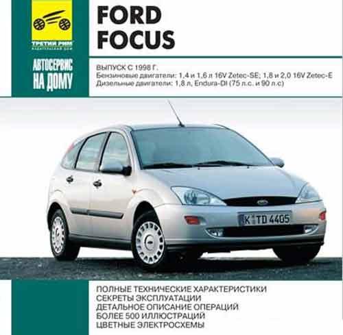 Мультимедийное руководство на Ford Focus.