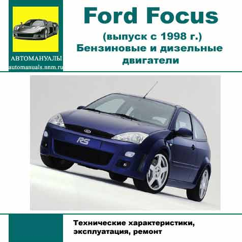 Мультимедийное руководство по ремонту и эксплуатации автомобиля FORD FOCUS (c 1998 г. выпуска).