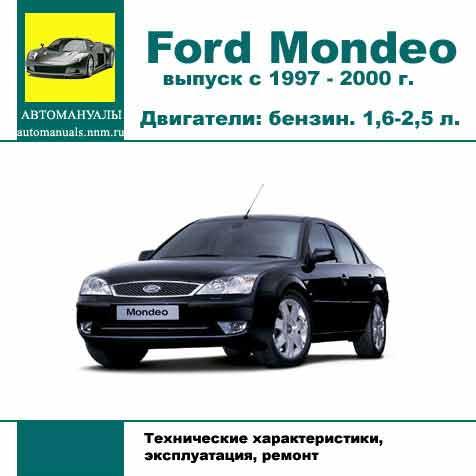 Мультимедийное руководство по ремонту и эксплуатации автомобиля FORD MONDEO (1997 - 2000 гг. выпуска).