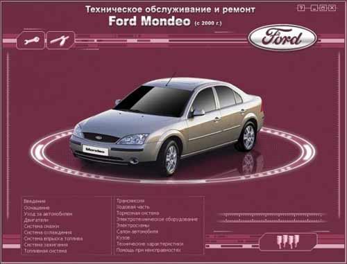 Мультимедийное руководство по ремонту и эксплуатации автомобиля FORD MONDEO (c 2000 г. выпуска)