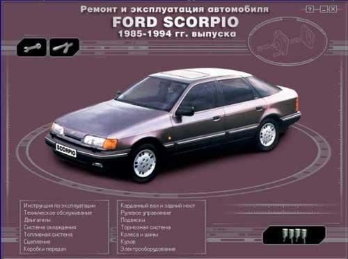 Мультимедийное руководство по ремонту и эксплуатации автомобиля Ford Scorpio (84-94 гг.)
