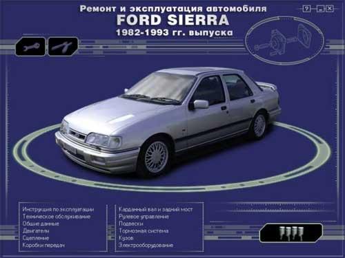 Ремонт и эксплуатация Ford Sierra 1982-1993 гг