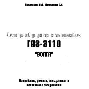 ElObGAZ3110