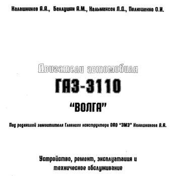 dvig_gaz_3110
