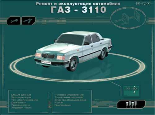 Мультимедийное руководство по ремонту и обслуживанию автомобиля ГАЗ-3110