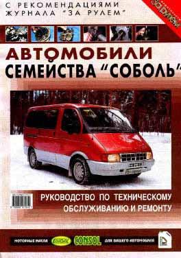 """Руководство по ремонту и обслуживанию автомобиля ГАЗ """"Соболь"""""""