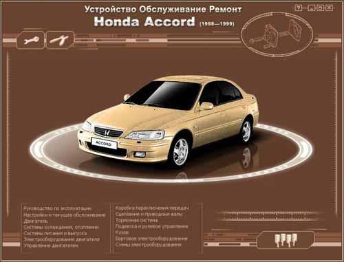 Мультимедийное руководство по ремонту и эксплуатации автомобиля Honda Accord (1998 - 1999 гг. выпуска)