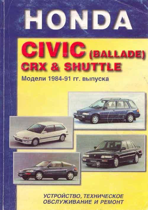 Руководство по устройству, техническому обслуживанию и ремонту Honda Civic (Ballade) CRX & Shuttle (модели 1984-1991 годов выпуска), включая полноприводные модели