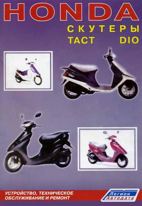Устройство, техническое обслуживание и ремонт скутеров HONDA Tact - Dio. Формат - PDF