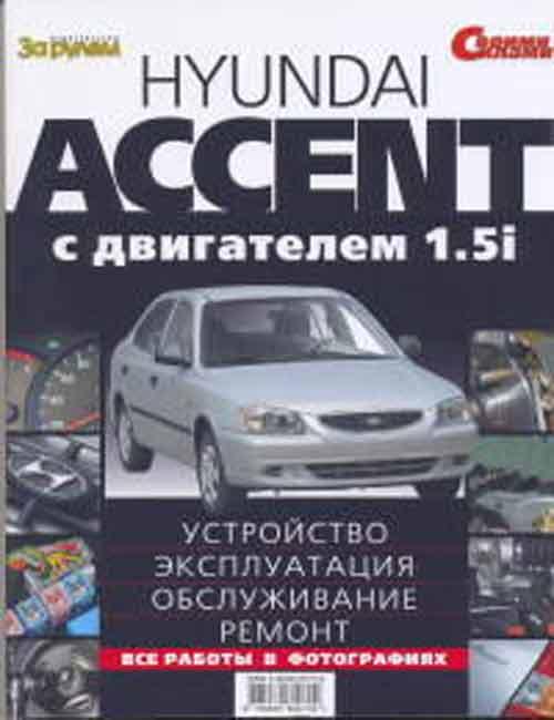 Руководство по ремонту Hyundai Accent с двигателем 1.5i