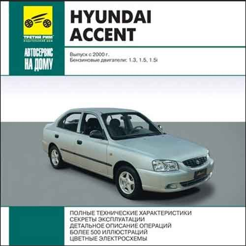 Мультимедийное руководство по ремонту Hyundai Accent с 2000 года выпуска