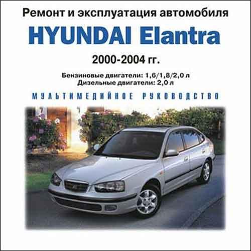 Мультимедийное руководство по ремонту Hyundai Elantra 2000 - 2004 годов выпуска