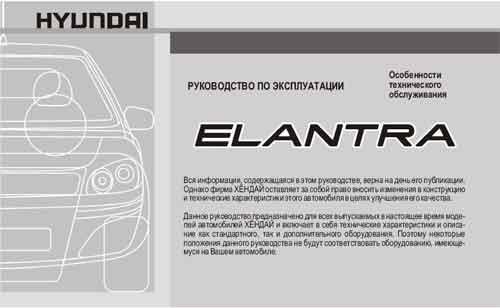 Руководство по эксплуатации Hyundai Elantra (NEW)
