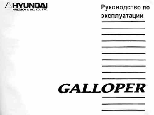 Руководство по эксплуатации Hyundai Galloper