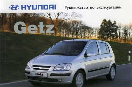 Руководство по эксплуатации Hyundai Getz