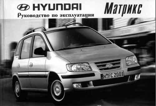 Руководство по эксплуатации Hyundai Matrix