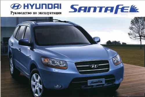 Руководство по эксплуатации Hyundai SantaFe (New)
