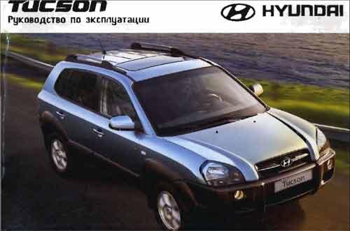 Руководство по эксплуатации Hyundai Tucson