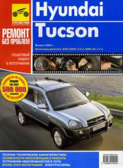 Hyudai Tucson с 2004 г. выпуска с бензиновыми двигателями. Руководство по эксплуатации, техническому обслуживанию и ремонту цветное в фотографиях.