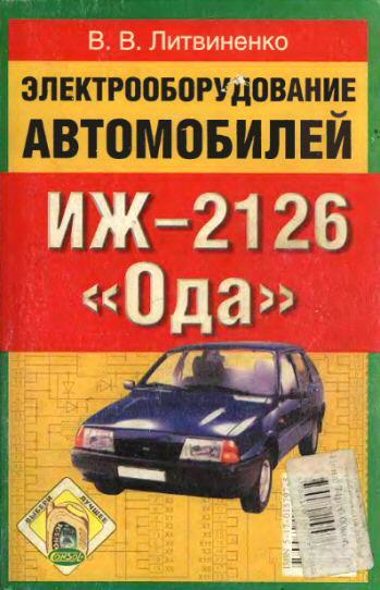 EOIZ2126