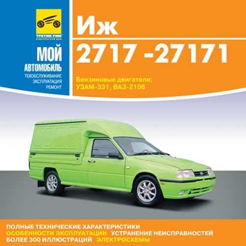 Ремонт и эксплуатация Иж-2717-27171