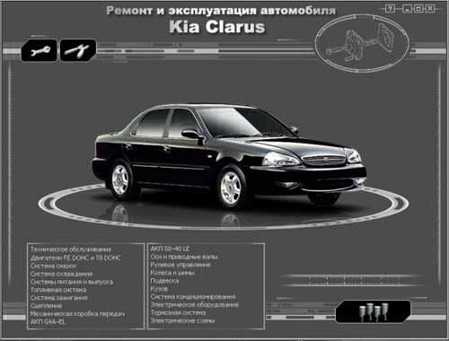 Мультимедийное руководство по ремонту и обслуживанию автомобиля Kia Clarus (с 1995 г. выпуска)