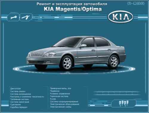 Мультимедийное руководство по эксплуатации и ремонту KIA Magentis/Optima
