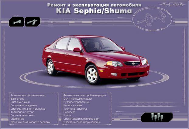 Мультимедийное руководство по ремонту и обслуживанию автомобиля KIA Shuma/Sephia