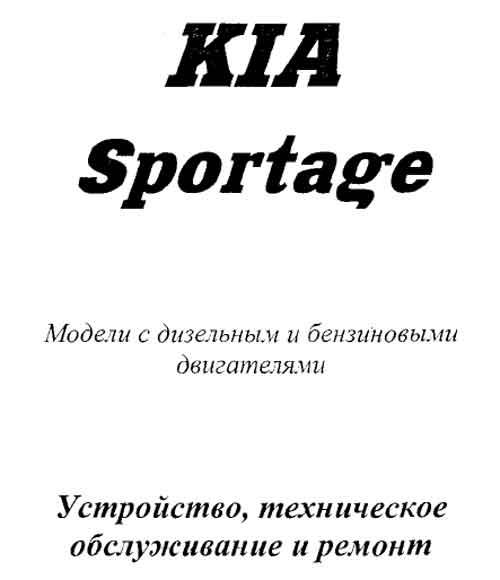 Устройство, техническое обслуживание и ремонт Kia Sportage