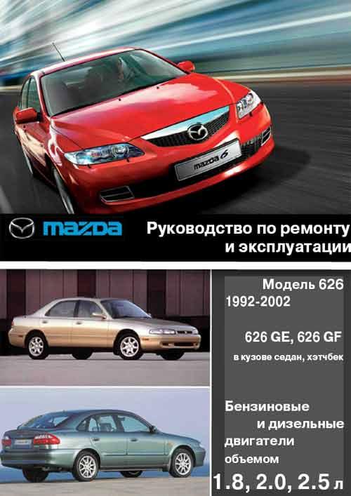 Mazda 626 Инструкция По Эксплуатации Скачать