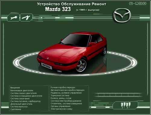Mazda Bongo Руководство По Эксплуатации И Ремонту