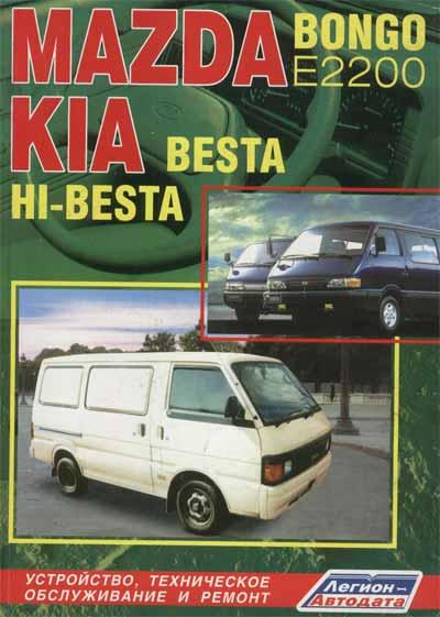 Руководство по устройству, техническому обслуживанию и ремонту Mazda Bongo T2200, KIA Besta/HI-besta.