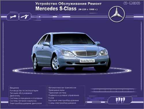 Ремонт и эксплуатация Mercedes S-Class (W-220). Мультимедийное руководство по ремонту и обслуживанию автомобиля Mercedes S-Class (W-220) (c 1998 г. выпуска).