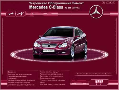 Мультимедийное руководство по Mercedes C-Class (W-203) с 2000 г. выпуска