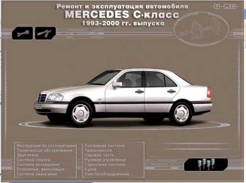 Мультимедийное руководство по Mercedes C-Class 1993-2000 гг. выпуска