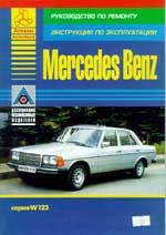 руководство по ремонту и обслуживанию Mercedes серии W123