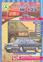 руководство по ремонту и обслуживанию W126 (280S, 280SE, 350SE, 380SE, 450SE, 500SE)